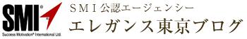 エレガンス東京 オフィシャルブログ